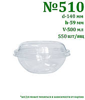 Круглый контейнер для салата (500 мл), одноразовый
