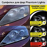Салфетки для восстановления фар Фантом Лайт / Phantom Lights Смоют желтизну и белый налёт с фар