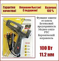 Клеевой пистолет 100 Вт Сталь  PROFI 80150