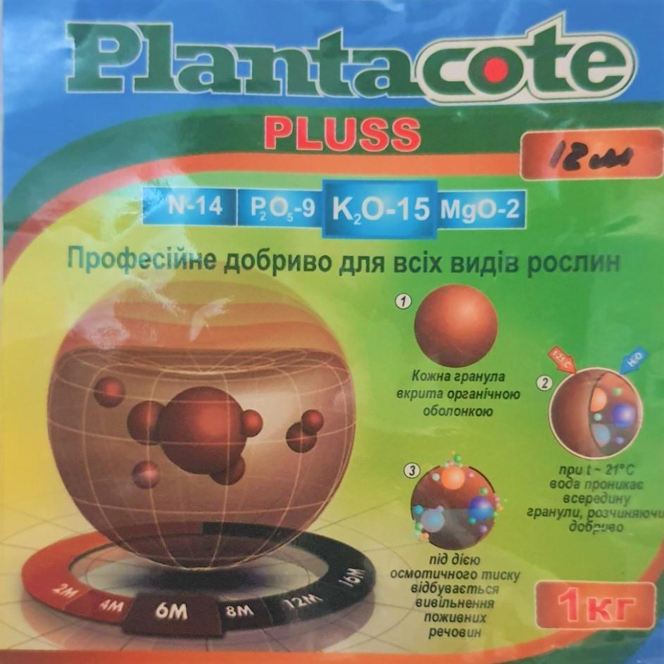 Удобрение Плантакот Plantacote Pluss 12M (14-9-15+2MgO+ME), 1 кг