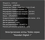 Электрокотел Тенко Digital Standart Plus 7,5/220, фото 7