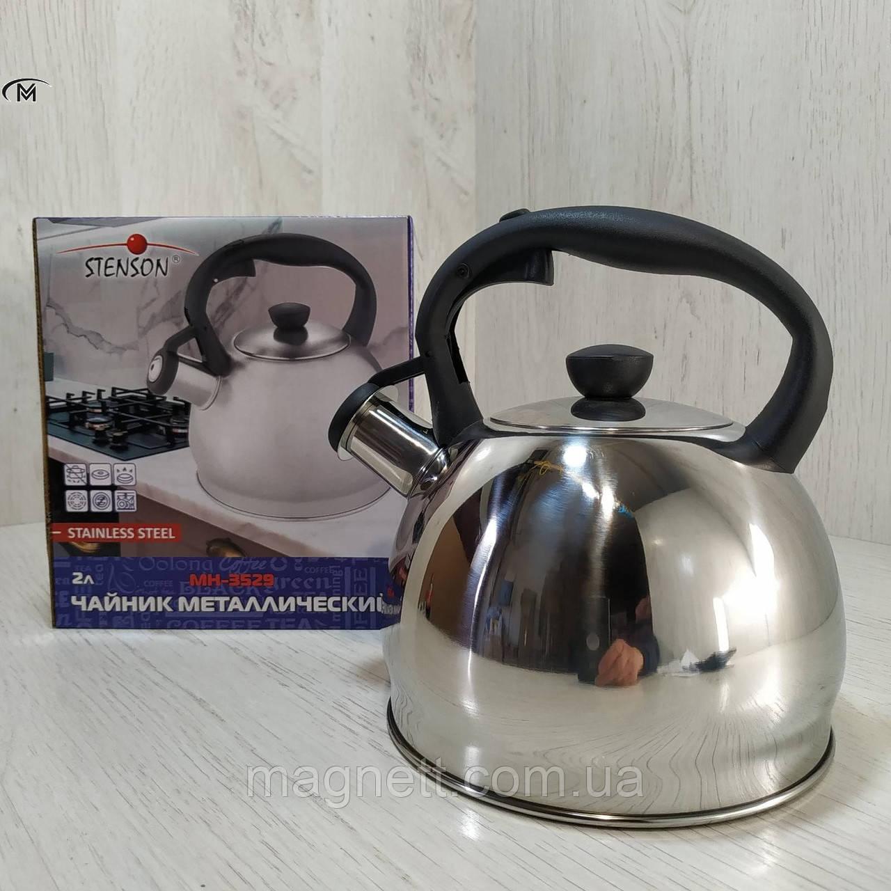 Чайник металлический Stenson MH-3529 2.0 л