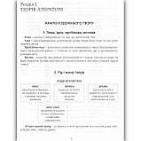 ЗНО 2021 Українська література Тематичні узагальнення Авт: Орлова О. Вид: Літера, фото 2