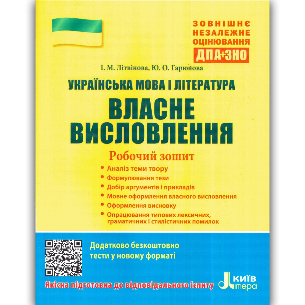 ЗНО 2021 Українська мова і література Власне висловлення Авт: Літвінова І. Вид: Літера