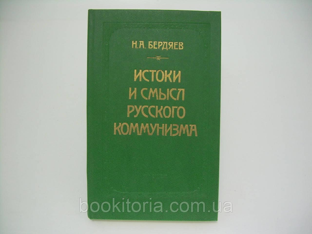 Бердяев Н.А. Истоки и смысл русского коммунизма (б/у).