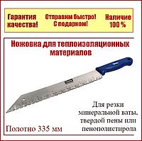 Ножовка для резки минеральной ваты и пенопласта Kubis 335 мм