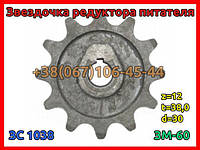 Звездочка редуктора питателя Z = 12, T = 38,0 ЗС 1038