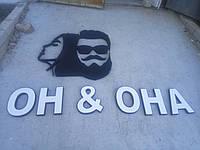 Объемные буквы, цифры, надписи из пенопласта (на свадьбу, праздник, день рождения, вывеска, реклама, фотозона)