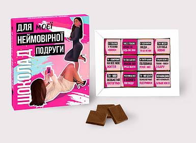 Шоколадный набор «Для моєї неймовірної подруги» (12 шоколадок)
