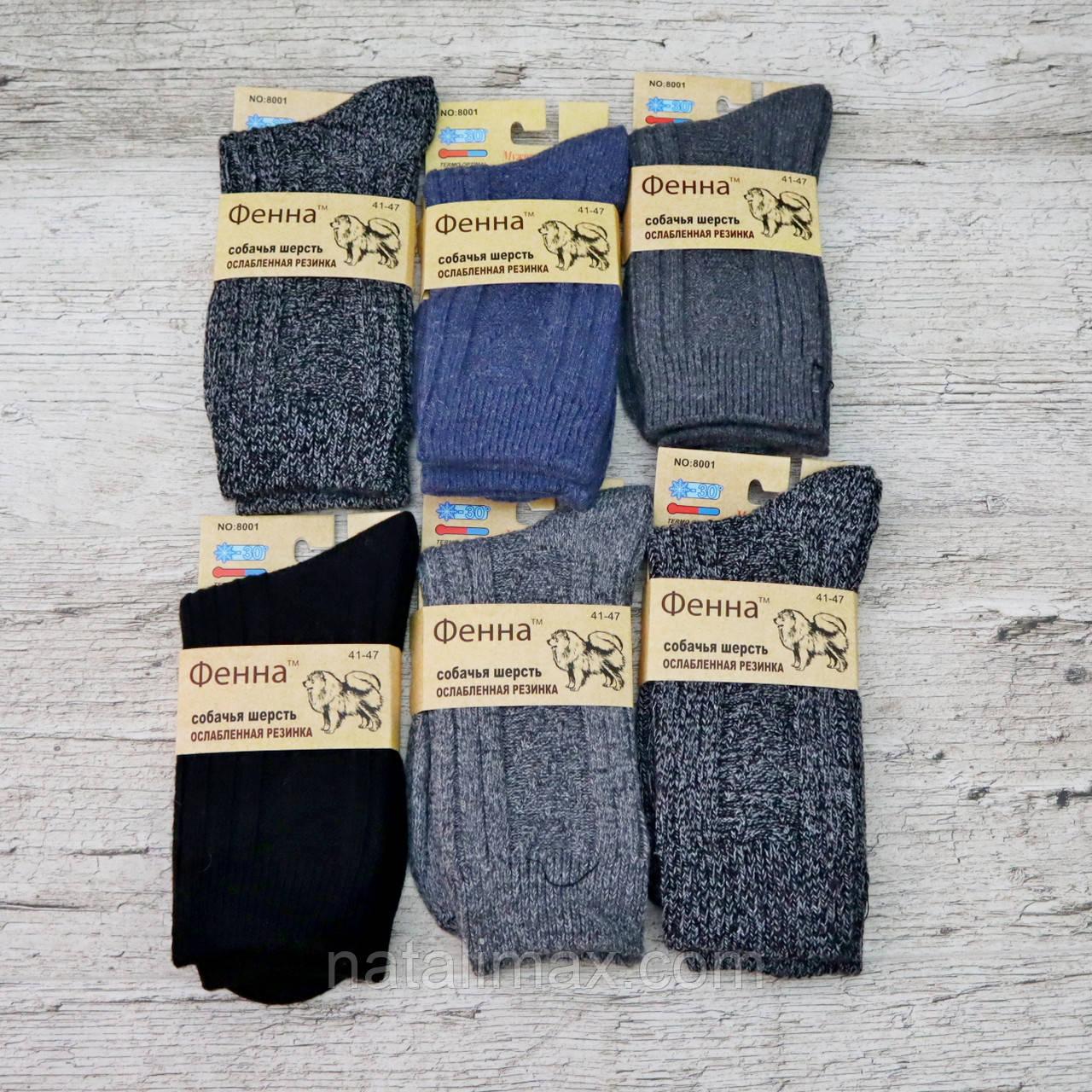 """Мужские носки,   """"Фенна"""", 41-47 р-р . Мужские носочки, носки для подростков"""