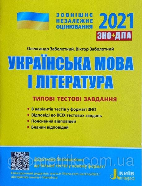 ЗНО 2021: Типові тестові завдання Українська мова та література арт. Л1175У ISBN 9789669451897