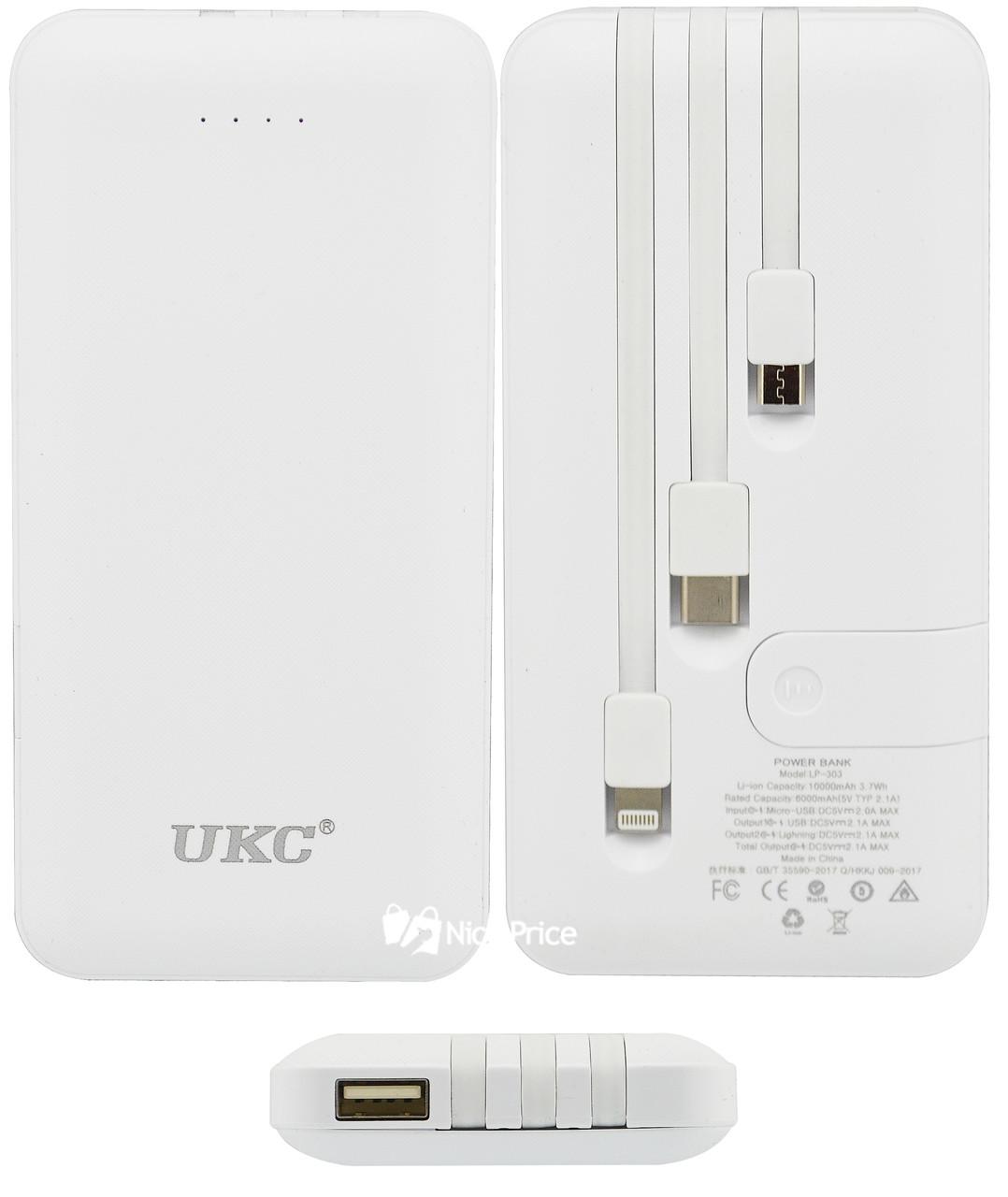 Внешний аккумулятор UKC LP303 10000 mAh + переходники White (6929)