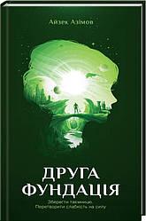 Книга Друга Фундація. Книга 3. Автор - Айзек Азімов (КОД)