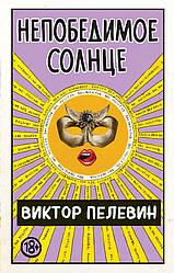 Книга Непобедимое Солнце. Автор - Виктор Пелевин (Эксмо)