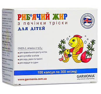 Рыбий жир из печени трески для детей 100 капсул по 300 мг  Гармония