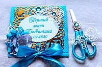 Набор для Первого локона для мальчика конверт и ножницы
