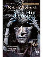 «The Sandman. Пісочний чоловік. Том 5. Гра в тебе» Гейман Н.