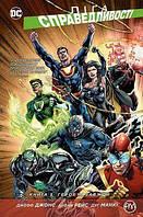 «Ліга Справедливості. (кн. 5). Герої назавжди» Джонс Дж.