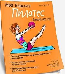 Книга Мій блокнот. Пілатес. Автор - Сосик Делано (Попурі) (колір)
