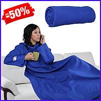 Согревающее одеяло плед халат с рукавами для чтения и карманами, рукоплед теплый флисовый синий 180х150 см