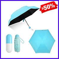 Мини зонт в капсуле Capsule Umbrella mini/компактный карманный зонтик в футляре капсула механический голубой