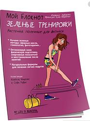 Книга Мій блокнот. Зелені тренування. Автори - Флоранс Эмбюрже, Франсуаз Куік-Маринье (Попурі)