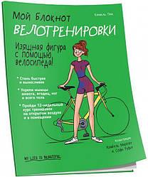 Книга Мій блокнот. Велотренування. Автор - Пік Каміль (Попурі)