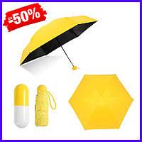 Мини зонт в капсуле Capsule Umbrella mini/компактный карманный зонтик в футляре капсула механический желтый