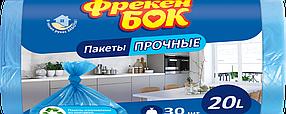Пакети для сміття 20л, 30шт, сині Фрекен Бок