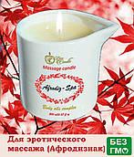 Массажная свеча Live Candle Afrodiz-Spa (Афродизиак) Люкс 200 мл, натуральные живые масла
