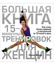 Книга Велика книга 15-хвилинних тренувань для жінок. Автор - Селін Йегер (Попурі)