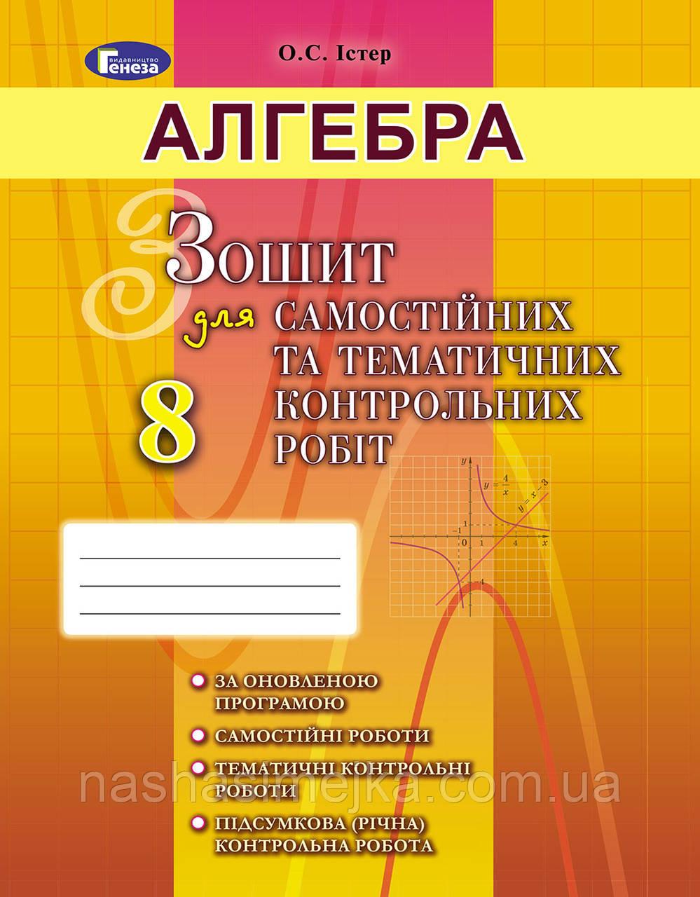 Алгебра 8 клас. Зошит для самостійних та тематичних контрольних робіт - Істер О. С. (Генеза)