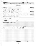 Алгебра 8 клас. Зошит для самостійних та тематичних контрольних робіт - Істер О. С. (Генеза), фото 5