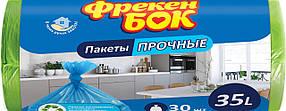 Пакети для сміття HD 35л, 30шт, зелені Фрекен Бок