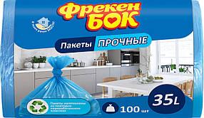 Пакети для сміття HD 35л, 100шт, сині Фрекен Бок