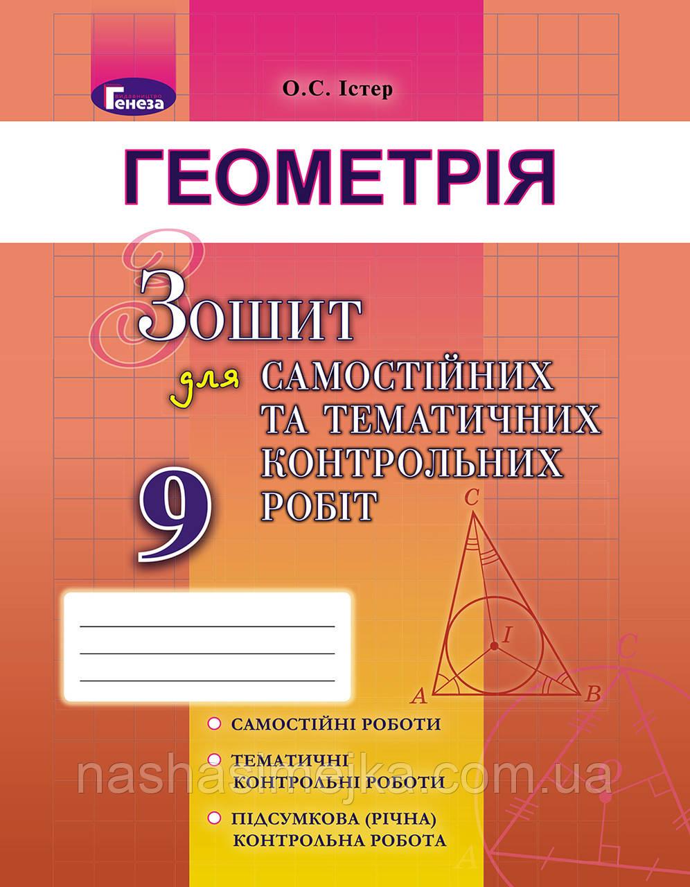 Геометрія 9 клас. Зошит для самостійних та тематичних контрольних робіт - Істер О. С. (Генеза)