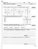 Геометрія 9 клас. Зошит для самостійних та тематичних контрольних робіт - Істер О. С. (Генеза), фото 4