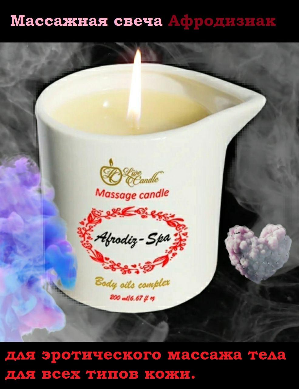 Массажная свеча Live Candle Афродизиак 200 мл (Afrodiz-Spa) для всех типов кожи