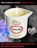 Массажная свеча Live Candle Афродизиак 200 мл (Afrodiz-Spa) для всех типов кожи, фото 1