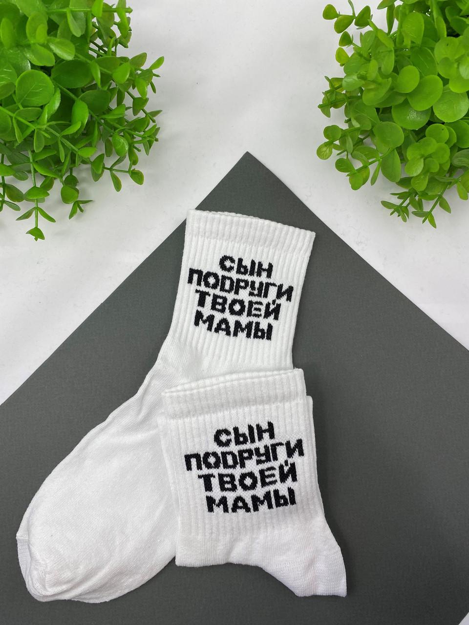 """Шкарпетки білі з принтом """"Син подруги"""""""