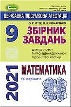ДПА 2021 9 клас. Збірник завдань. Математика (50 варіантів) - Істер О. С. (Генеза)