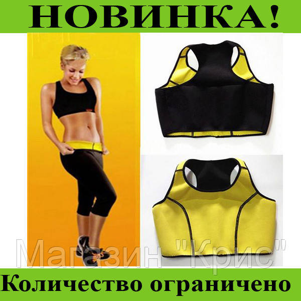 Комплект для похудения Hot Shapers(бриджи и топ и пояс)! Распродажа