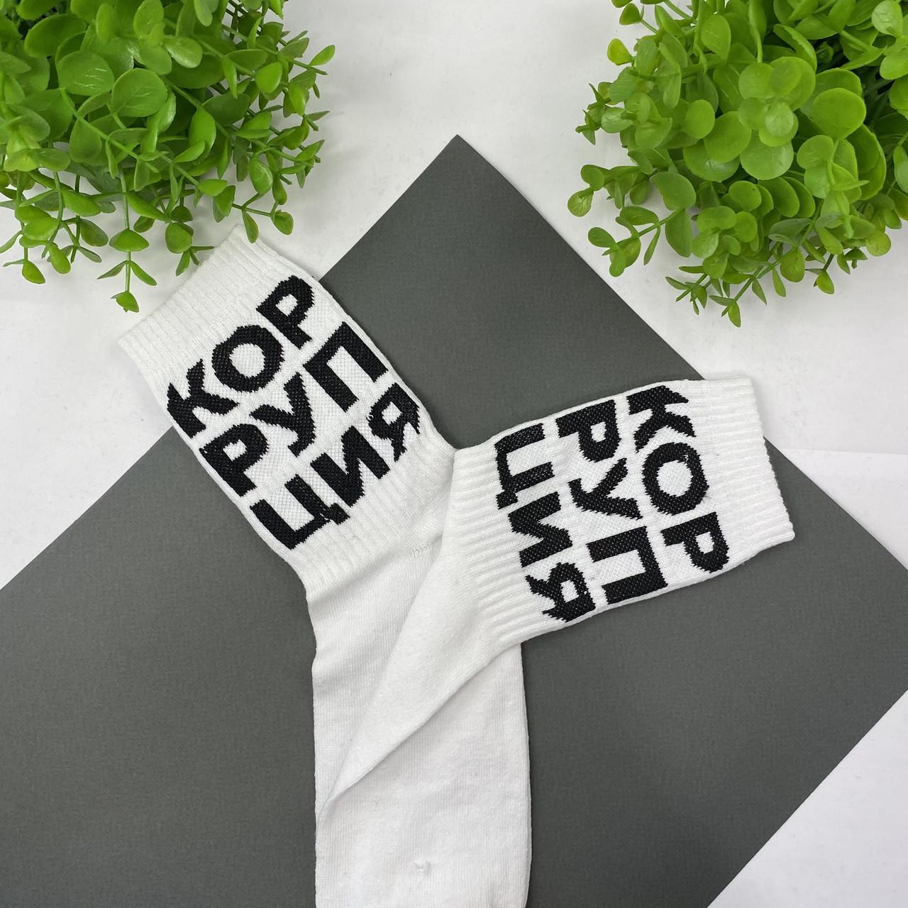 """Шкарпетки білі з принтом """"Коррупція"""""""