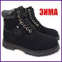 Мужские Зимние ботинки Timberland с Мехом Черные | (3 цвета) 45