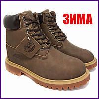 Мужские Зимние ботинки Timberland с Мехом Коричневые | (3 цвета)