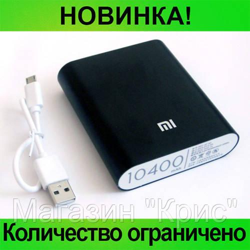 Портативный аккумулятор Xlaomi Power Bank 10400 mAh! Распродажа