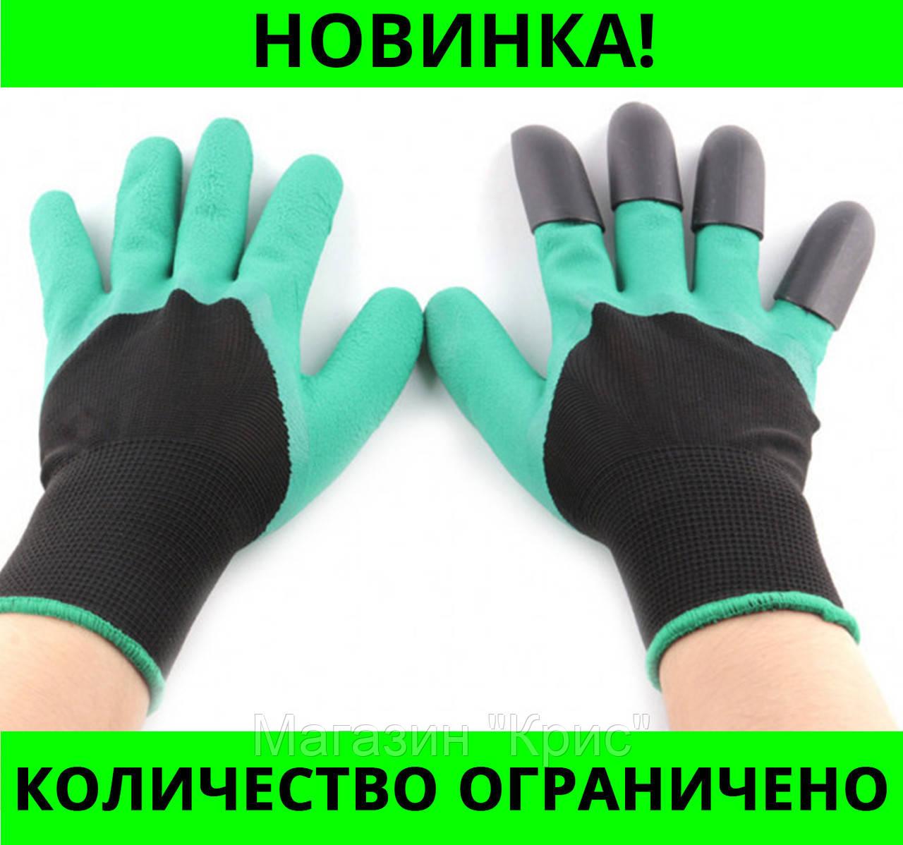 Садовые перчатки с когтями Garden Genie Gloves! Распродажа