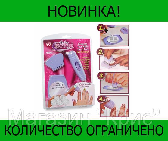 Маникюрный набор для дизайна ногтей Nail Art Stamping Kit! Распродажа
