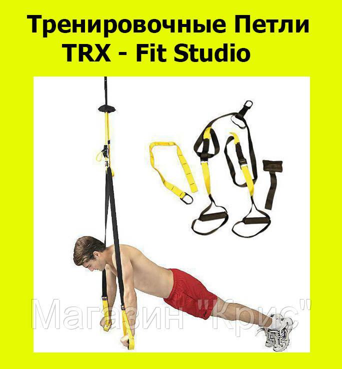 Тренировочные Петли TRX - Fit Studio! Распродажа