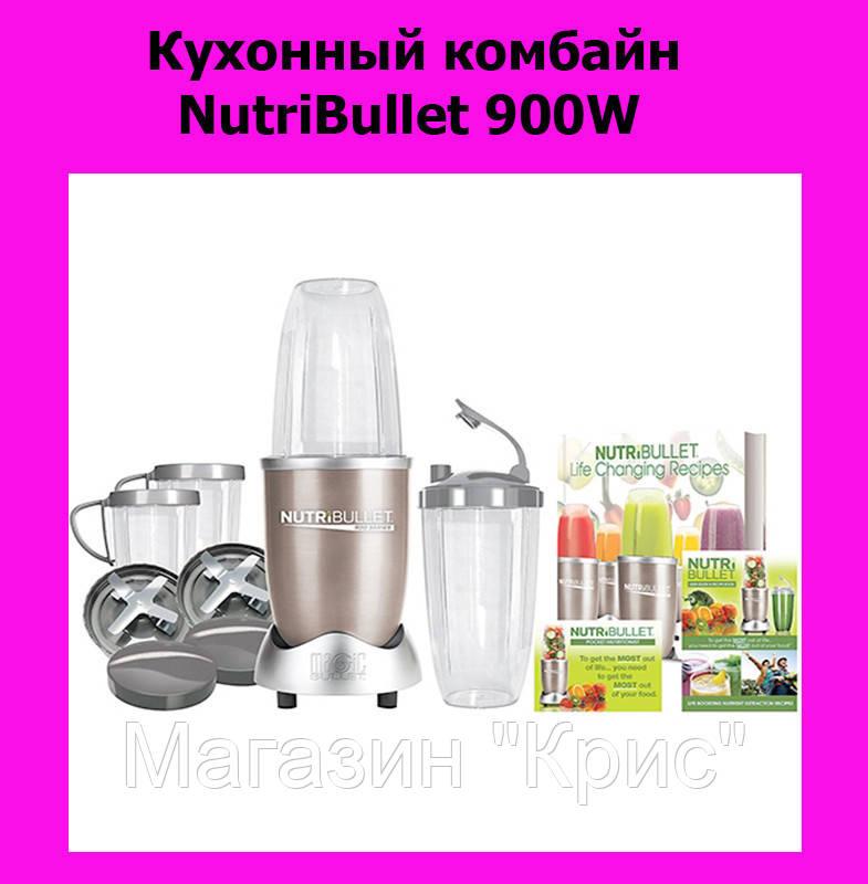Кухонный комбайн Nutribulet 900W! Распродажа